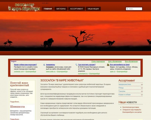 Сайт zoo-ural.ru