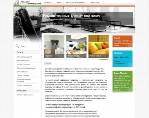 Сайт remont-ek.ru