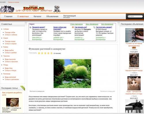 Сайт zootur.ru