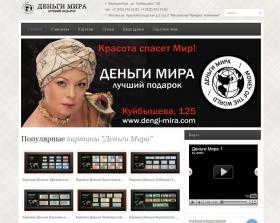 Сайт dengi-mira.com