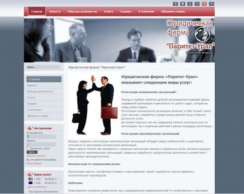 Сайт paritet-ekb.ru